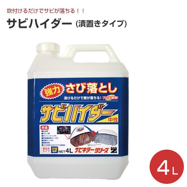【送料無料】サビハイダー (漬置きタイプ)4L(バンジ/BAN-ZI/サビキラーシリーズ/さび落とし)