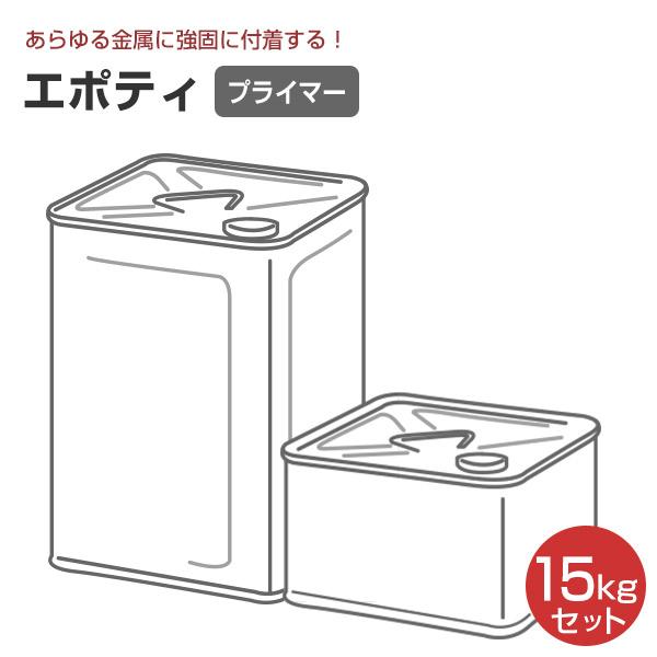 【送料無料】エポティ 15kgセット(大日本塗料/油性/変性エポキシ樹脂プライマー)