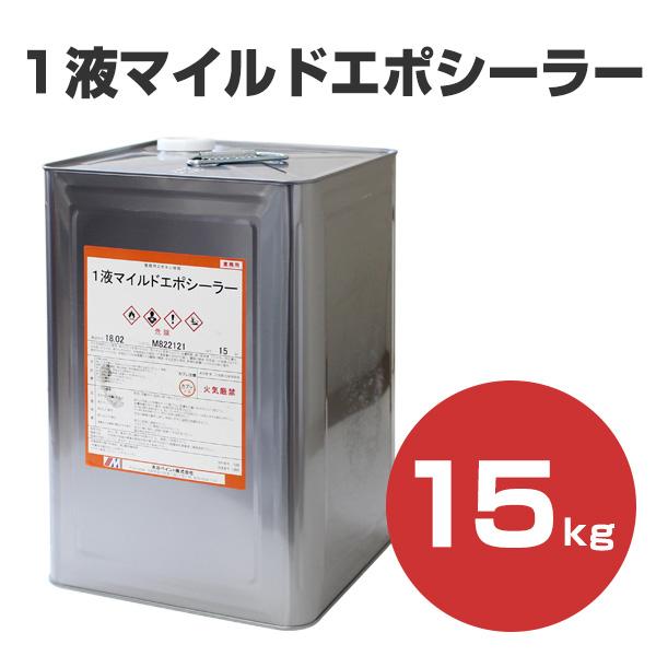 1液マイルドエポシーラー 15kg (水谷ペイント/下塗り/油性)