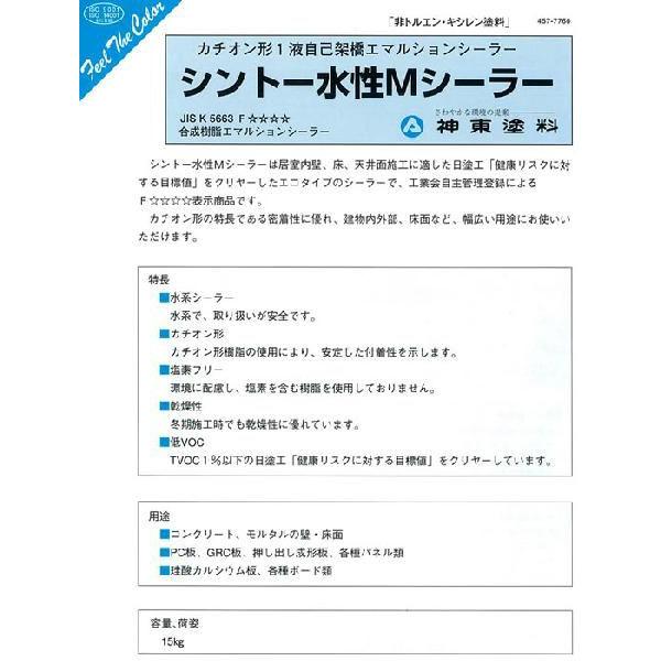 シントー水性Mシーラー 15kg (カチオン形1液エマルションシーラー/神東塗料)