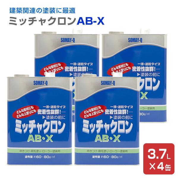 【送料無料】【正規品】 ミッチャクロン AB-X 3.7L×4本(1箱) (密着プライマー/密着剤/染めQ/旧テロソン)