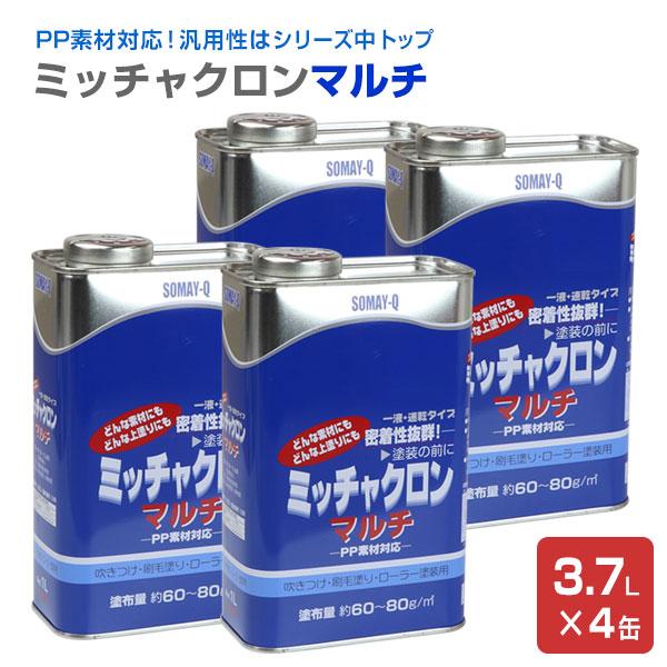 【送料無料】【正規品】 ミッチャクロン マルチ 3.7L×4缶(1箱) (密着プライマー/密着剤/旧テロソン/染めQ)