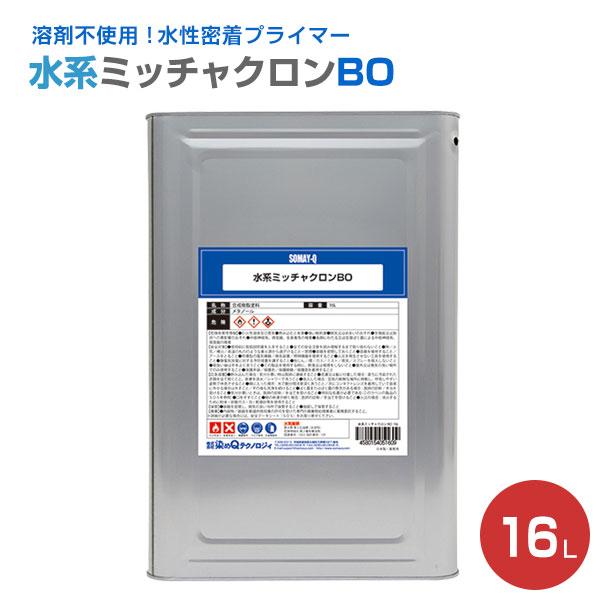 【送料無料】水系ミッチャクロン BO 16L 【強力密着剤】(染めQテクノロジィ/下塗り材/水性)