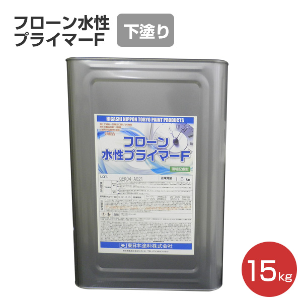 フローン水性プライマーF 15kg (東日本塗料/下塗り材/床材用プライマー)