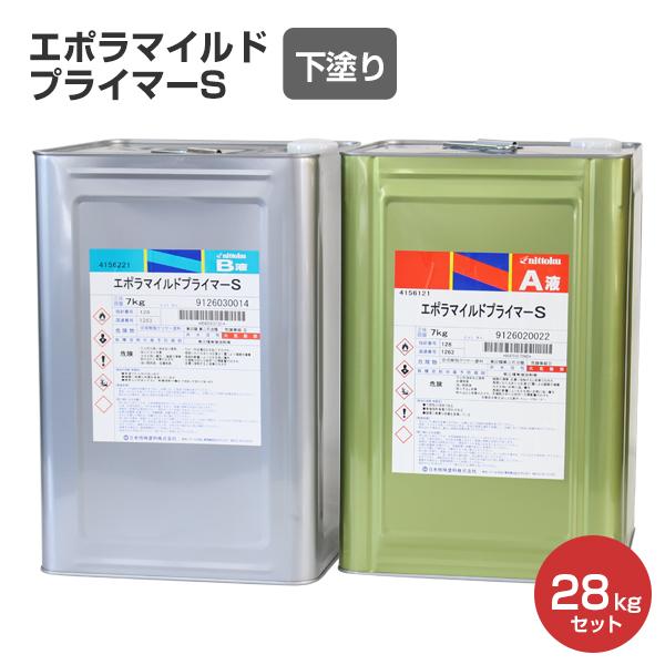 【送料無料】エポラマイルドプライマーS (2液型) 28kgセット (日本特殊塗料/油性 (2液型)/下塗り), 仏壇仏具の素心:ca0559bc --- musubi-management.com