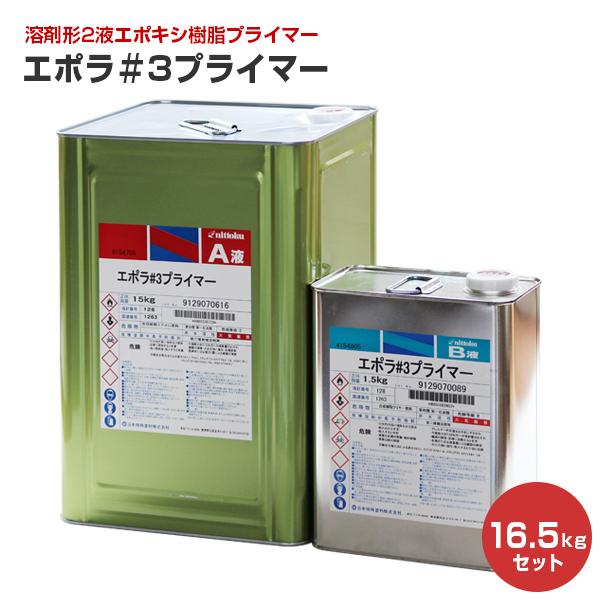 【送料無料】エポラ#3プライマー(2液型) 16.5kgセット (日本特殊塗料/ガルバニウム用/下塗り)