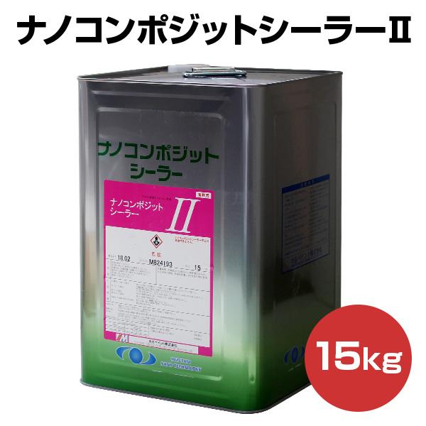 ナノコンポジットシーラーII 15kg(ナノコンポジットW用下塗り材/水谷ペイント)
