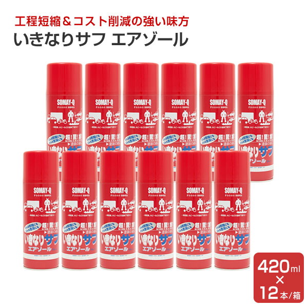 【送料無料】いきなりサフ エアゾール 420ml×12本/箱(プライマーサーフェサー/染めQテクノロジィ)