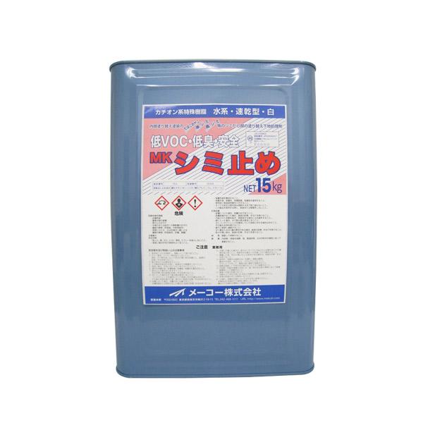 MK シミ止め 15kg (メーコー/下塗り/水系/内装用)
