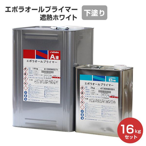 【送料無料】エポラオールプライマー 遮熱ホワイト 16kgセット(日本特殊塗料/弱溶剤形/変性エポ/下塗り)