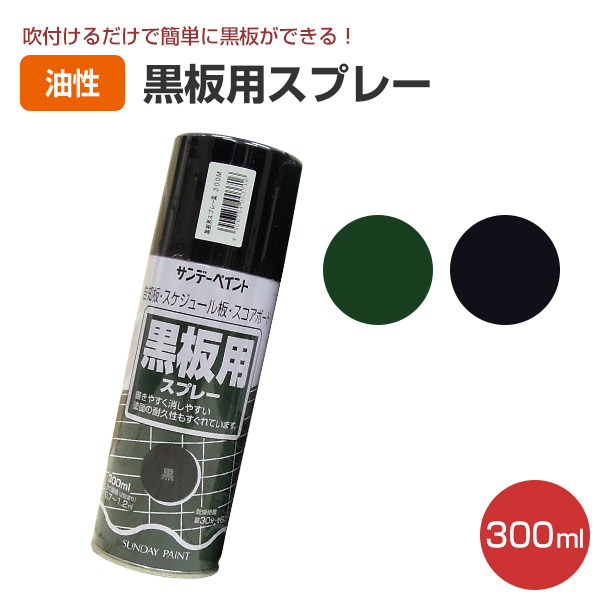 吹付けるだけで簡単に黒板ができる黒板スプレー 黒板用スプレー 300ml ペンキ 初回限定 人気の製品 DIY 黒板塗料 サンデーペイント
