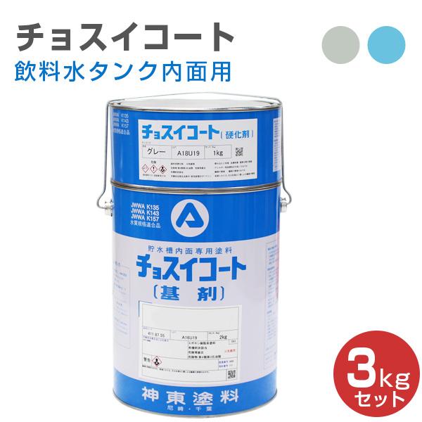 【業務用】チョスイコート 3kgセット(飲料貯水槽内面専用塗料/貯水タンク/神東塗料)