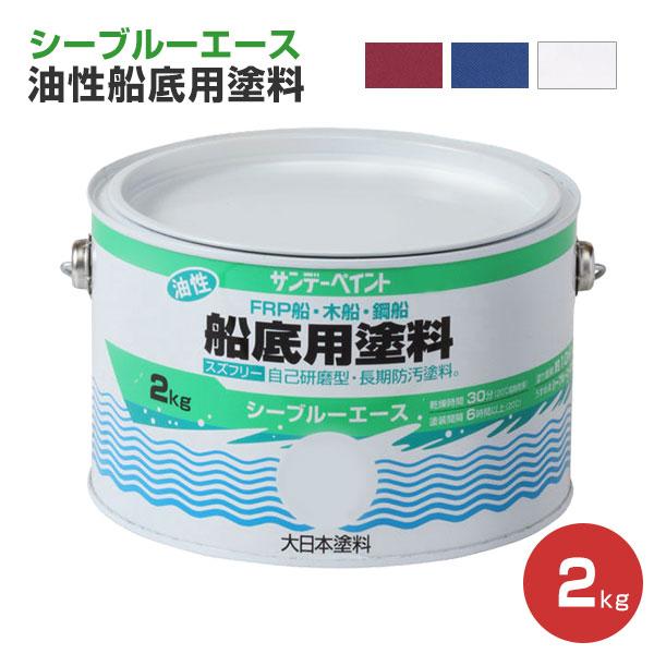 シーブルーエース 油性船底用塗料 2kg  (サンデーペイント・FRP・木船・鋼船・ペンキ・塗料・船底塗料)