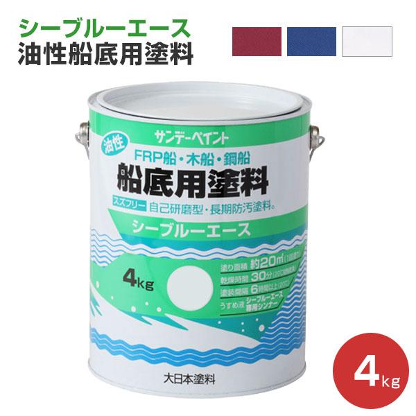 シーブルーエース 油性船底用塗料 4kg (サンデーペイント・FRP・木船・鋼船・ペンキ・塗料・船底塗料)