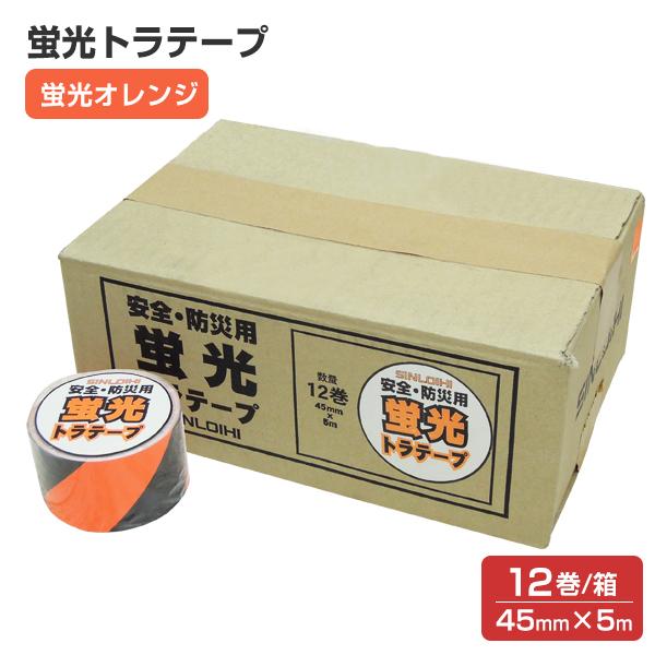 【送料無料】蛍光トラテープ (45mm×5m) 蛍光オレンジ(STK-445) 12本入/箱