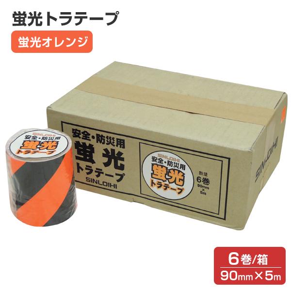 【送料無料】蛍光トラテープ (90mm×5m) 蛍光オレンジ(STK-490) 6本入/箱