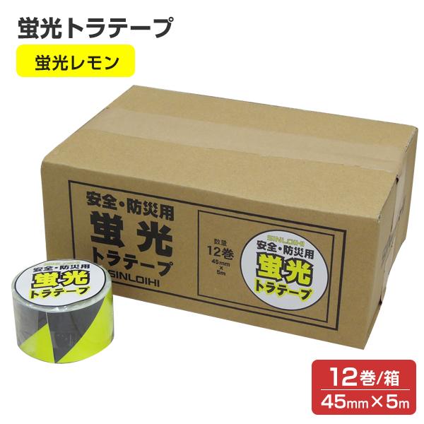 【送料無料】蛍光トラテープ (45mm×5m) 蛍光レモン(STK-545) 12本入/箱