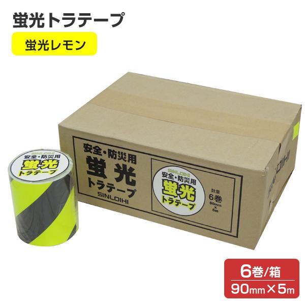 【送料無料】蛍光トラテープ (90mm×5m) 蛍光レモン(STK-590) 6本入/箱