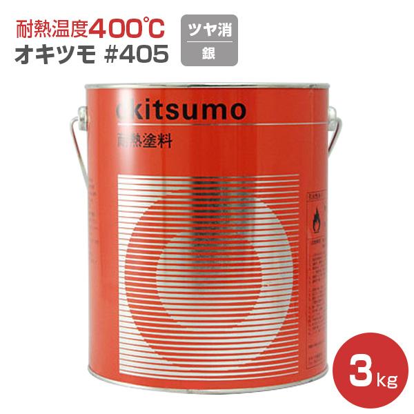 オキツモ #405 ツヤ消し銀 3kg (耐熱400度)