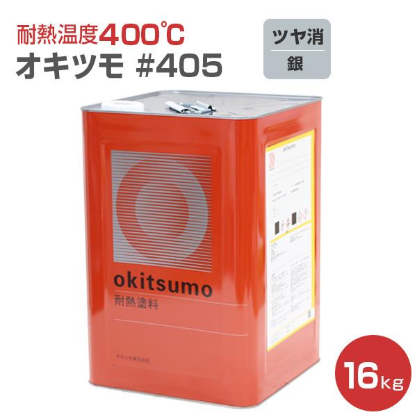 【送料無料】オキツモ #405 ツヤ消し銀 16kg (耐熱400度)