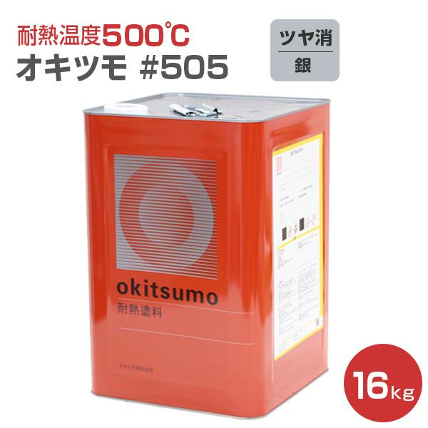 【送料無料】オキツモ #505 ツヤ消し銀 16kg (耐熱500度)