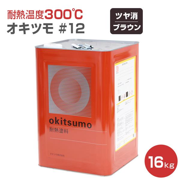 【送料無料】オキツモ#12 16kg ブラウン ツヤ消し (耐熱温度300度)