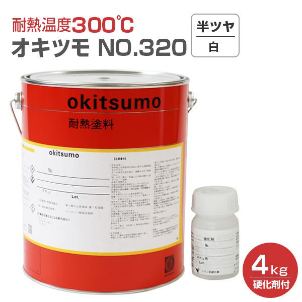 【送料無料】オキツモ No.320 半ツヤ 白 4kg (耐熱温度300度/硬化剤付)