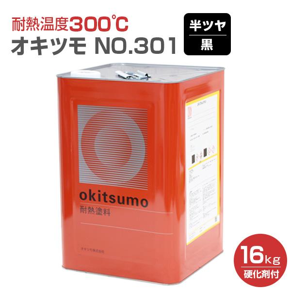 【送料無料】オキツモ No.301 半ツヤ 黒 16kg (耐熱温度300度/硬化剤付)