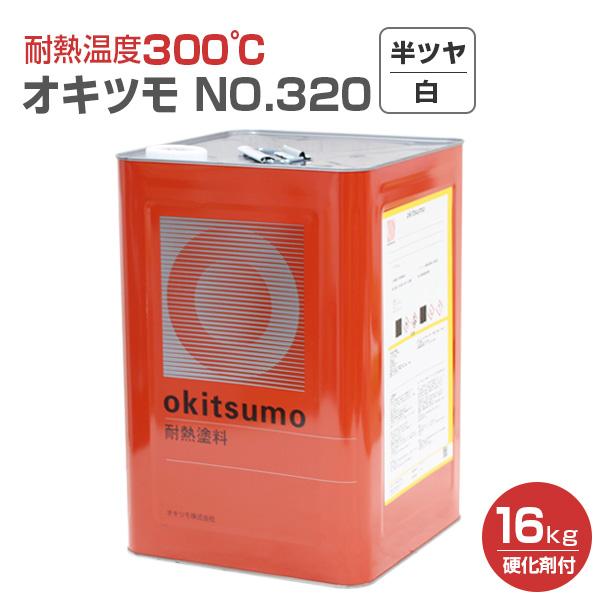 【送料無料】オキツモ No.320 半ツヤ 白 16kg (耐熱温度300度/硬化剤付)