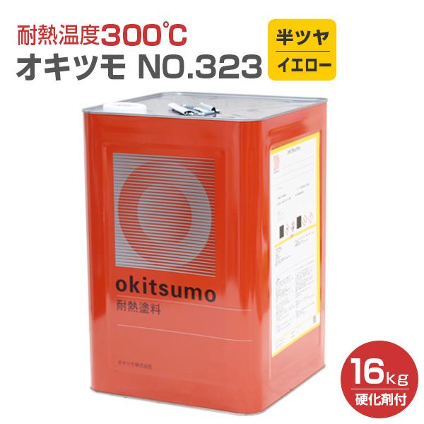 【送料無料】オキツモ No.323 半ツヤ イエロー 16kg (耐熱温度300度/硬化剤付)