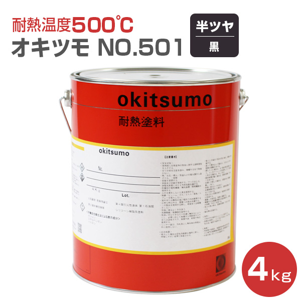【送料無料】オキツモ No.501 半ツヤ 黒 4kg (耐熱温度500度)