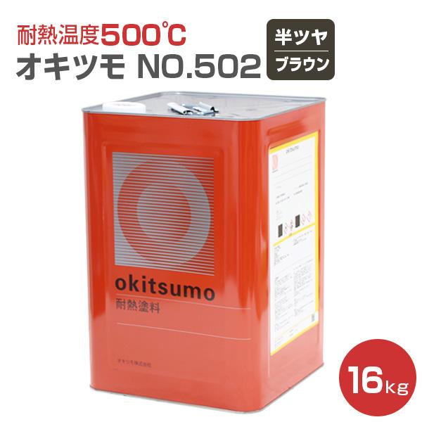 【送料無料】オキツモ No.502 半ツヤ ブラウン 16kg (耐熱温度500度)