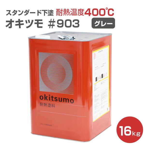 【送料無料】オキツモ#903 スタンダード下塗 グレー 16kg (耐熱温度400度)
