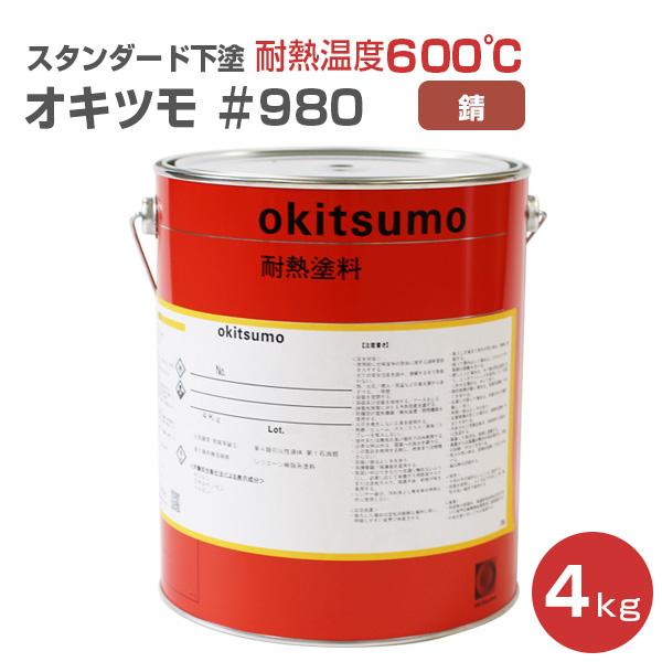 オキツモ#980 スタンダード用下塗 錆 4kg (耐熱温度600度)