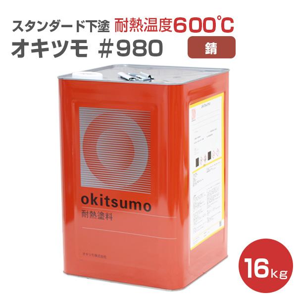 【送料無料】オキツモ#980 スタンダード用下塗 錆 16kg (耐熱温度600度)