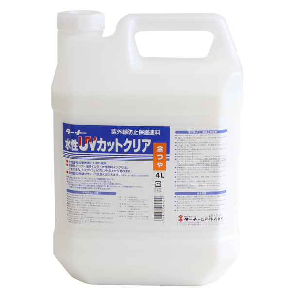 水性UVカットクリア 4L (ターナー色彩/旧インクジェットプリント用)