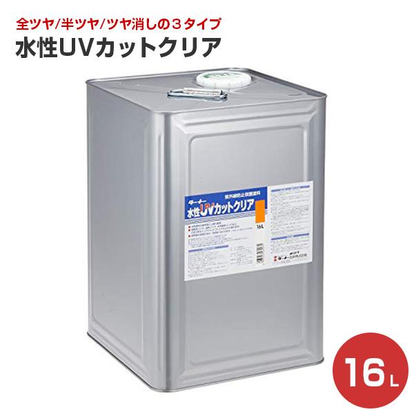 【送料無料】水性UVカットクリア 16L (旧インクジェットプリント用)【smtb-TD】【saitama】【smtb-k】【w3】