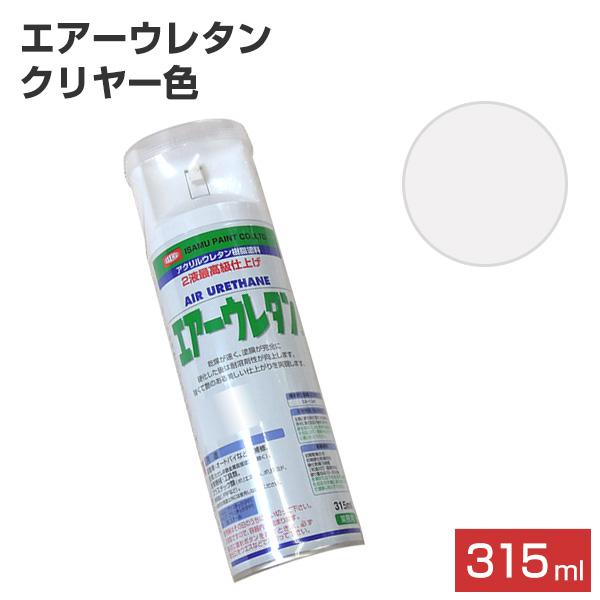 この商品の色は クリヤーです エアーウレタン ストアー クリヤー セール特別価格 315ml 101380 スプレー イサム 2液アクリルウレタン樹脂塗料 塗料