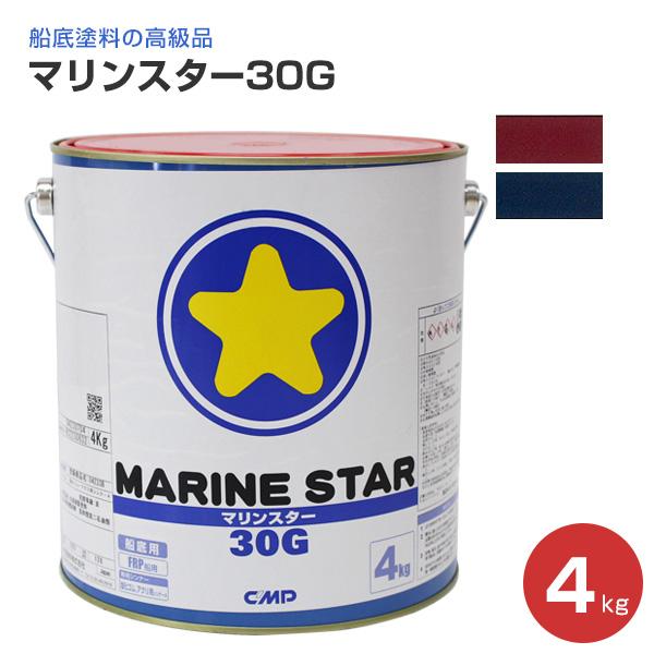 マリンスター30G 4kg (中国塗料/沿岸小型船用船底防汚塗料/船底塗料)