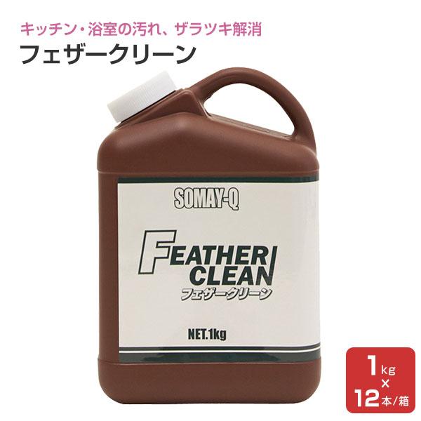【送料無料】フェザークリーン 1kg×12本/箱(クレンザー/染めQテクノロジィ)