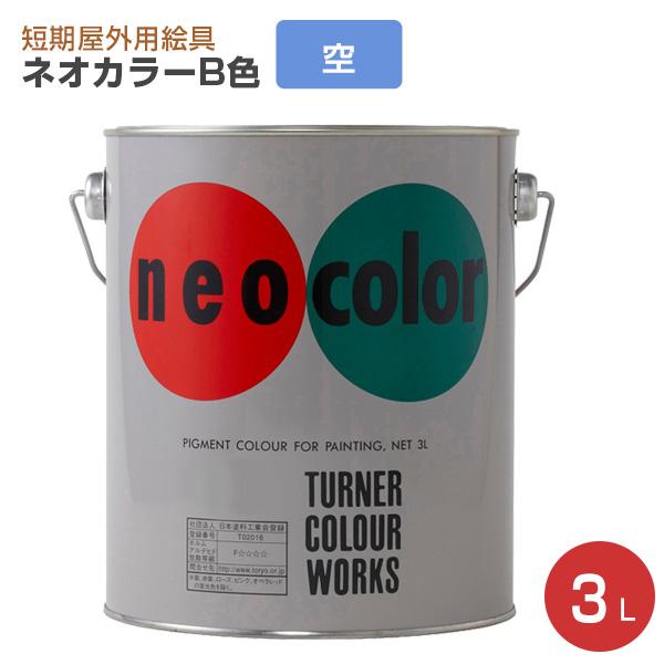 ネオカラー B色 3L 空(短期屋外用水性絵具)