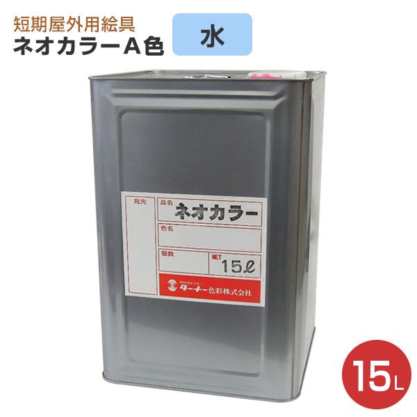 【送料無料】ネオカラー A色 15L 水(短期屋外用水性絵具)