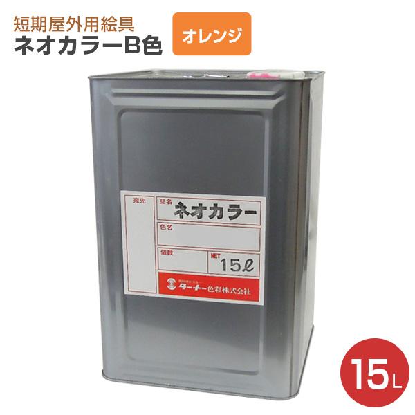 【送料無料】ネオカラー B色 15L オレンジ(短期屋外用水性絵具)