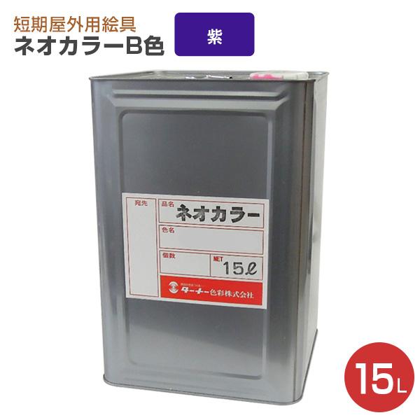 【送料無料】ネオカラー B色 15L 紫(短期屋外用水性絵具)