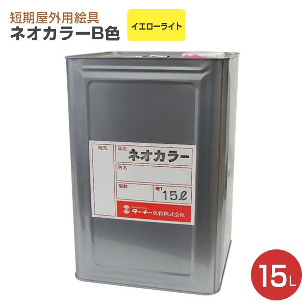 【送料無料】ネオカラー B色 15L イエローライト(短期屋外用水性絵具)
