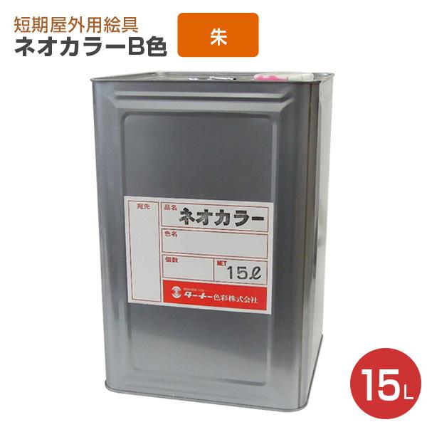 【送料無料】ネオカラー B色 15L 朱(短期屋外用水性絵具)