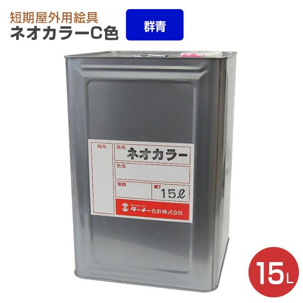 【送料無料】ネオカラー C色 15L 群青(短期屋外用水性絵具)