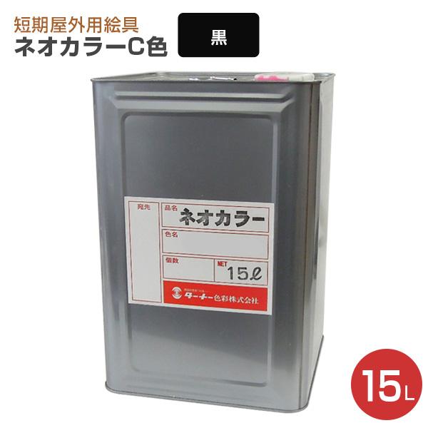 【送料無料】ネオカラー C色 15L 黒(短期屋外用水性絵具)