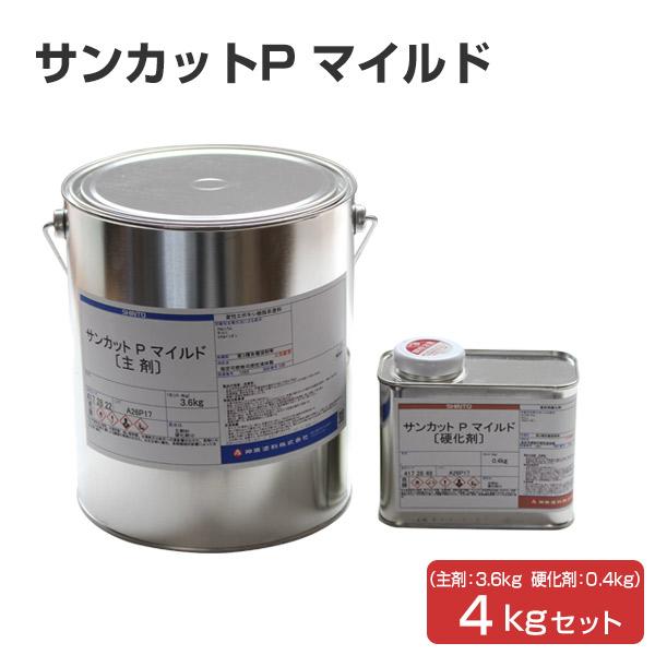サンカットP マイルド  4kgセット(神東塗料/下塗り材/貯水槽外面用)