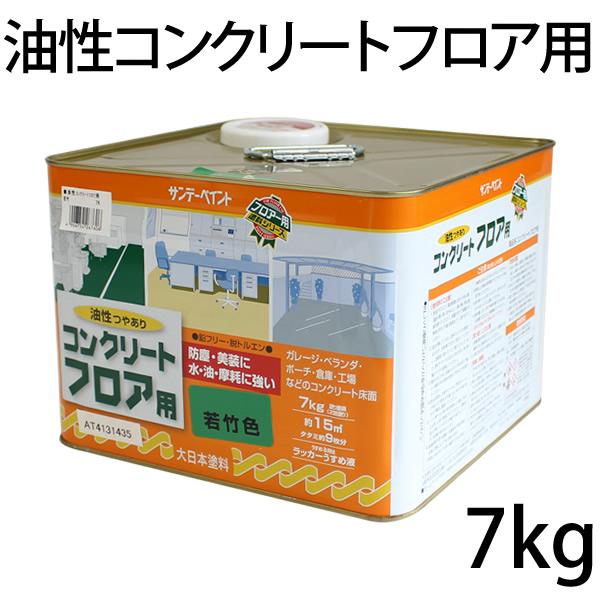 油性コンクリートフロア用 7kg (サンデーペイント/床用/ペンキ/塗料)
